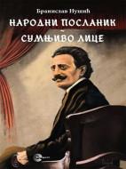 Narodni poslanik - Sumnjivo lice - Branislav Nušić