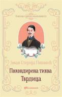 Pokondirena tikva / Tvrdica - Jovan Sterija Popović