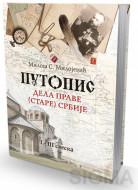 Putopis dela prave (stare) Srbije I-III - Miloš S. Milojević