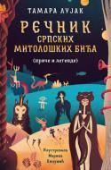 Rečnik srpskih mitoloških bića (priče i legende) - Tamara Lujak