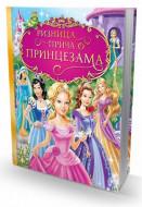Riznica priča o princezama