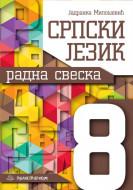 Srpski jezik - Radna sveska za 8. razred - Jadranka Milošević