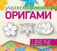 Učim origami: Cveće