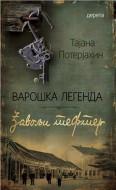 Varoška legenda II: Đavolji tefter - Tajana Poterjahin