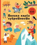 Velika knjiga suprotnosti - Magda Gargulakova