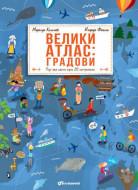 Veliki atlas: Gradovi