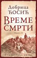 Vreme smrti 2:Suvoborska bitka - Dobrica Ćosić