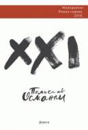 XXI : knjiga fantazmi - Tomislav Osmanli