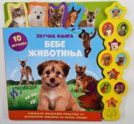 Zvučna knjiga - Bebe životinja