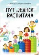 Put jednog vaspitača - Slobodаnkа Rаdosаvljević