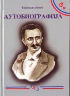 Autobiografija - Branislav Nušić