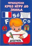 Francuski kroz igru do znanja