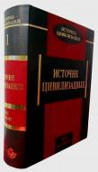 Istočne civilizacije - Vil Djurant - Istorija civilizacije