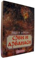 Srbi i Arbanasi - Jovan I. Deretić