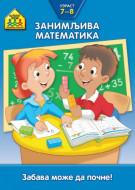 Zanimljiva matematika 7 - 8 - School zone