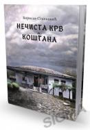 Nečista krv - Koštana - Borisav Stanković