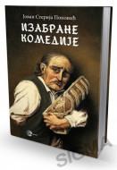 Izabrane komedije - Jovan Sterija Popović