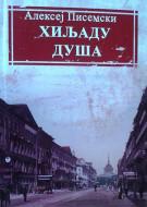 Hiljadu duša - Aleksej Pisemski
