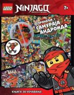 LEGO® NINJAGO® - Pronađi samuraja androida