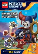 LEGO® NEXO KNIGHTS™ - Pripremi se, pozor, lepi!