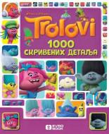 Trolovi - 1000 skrivenih detalja