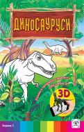 Dinosaurusi 3D bojanka
