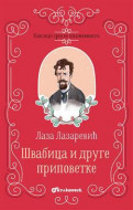 Švabica i druge pripovetke - Laza Lazarević