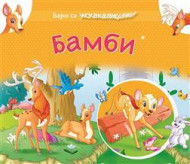 Bajke sa iskakalicama: Bambi