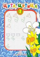 Crta crtica 1 - Grafomotoričke vežbe - Jasna Ignjatović