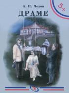 Drame - Anton Pavlovič Čehov