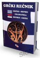 Grčko - srpski i srpsko - grčki rečnik sa gramatikom