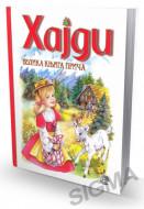Hajdi - Velika knjiga priča