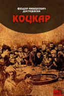 Kockar - Fjodor Mihailovič Dostojevski