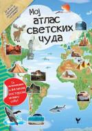 Moj atlas svetskih čuda