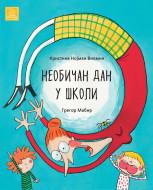 Neobičan dan u školi - Gregor Mabir