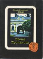 Pesme pričalice - Jovan Jovanović Zmaj