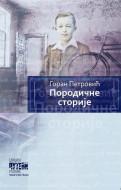 Porodične storije - Goran Petrović