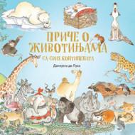 Priče o životinjama sa svih kontinenata - Danijela de Luka