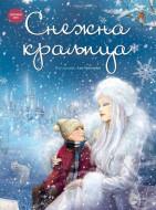 Snežna kraljica - Hans Kristijan Andersen