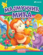 Vesele iskakalice: Majmunčić Mića
