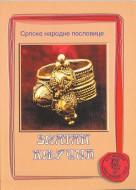 Zlatan ključić - Srpske narodne poslovice
