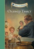 Oliver Tvist