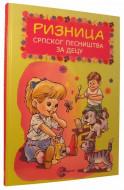 Riznica srpskog pesništva za decu