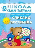 2+: SLIKAMO PRSTIĆIMA - School zone
