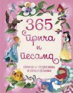 365 priča i pesama - priče o čudesima i princezama