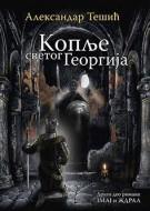 Koplje svetog Georgija - Aleksandar Tešić
