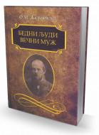 Bedni ljudi - Večni muž - Fjodor Mihajlovič Dostojevski