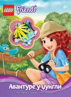 LEGO® Friends - Avanture u džungli