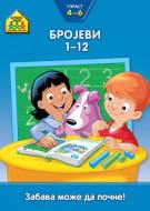 Brojevi 1 - 12 - School zone