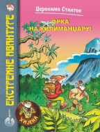 Frka na Kilimandžaru! - Džeronimo Stilton